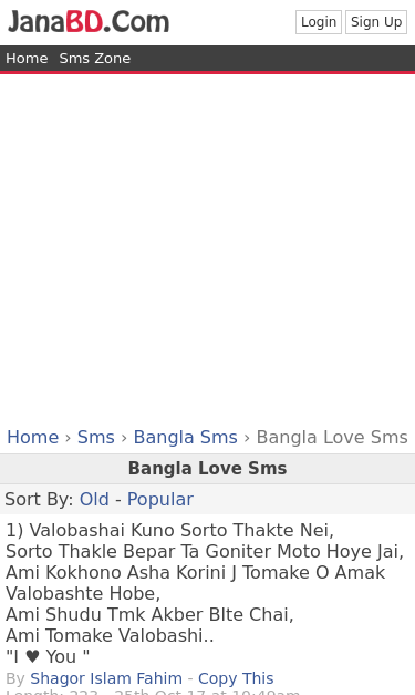 janabd com/smslist/5/bangla-love-sms SEO Report | SEO Site