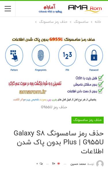 amarom ir/g955u-remove-password SEO Report | SEO Site Checkup