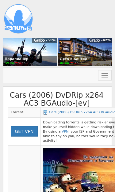 Zamunda Us Cars 2006 Dvdrip X264 Ac3 Bgaudio Ev T123752 Html Seo